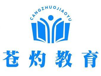苍灼教育(上海苍灼教育嘉定分校)