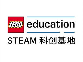 乐高教育STEAM科创基地(星摩尔店)