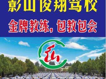 影山俊翔驾校(总校)
