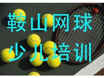 慧英网球俱乐部