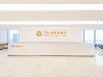 北京盈科(太原)律师事务所