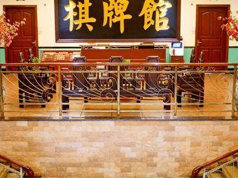 东城棋牌馆