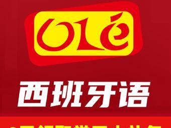 OLE西班牙语培训学校(徐汇校区)