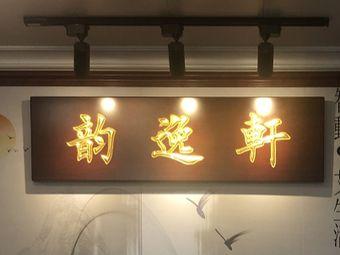 韵逸轩艾灸养生馆(寮步店)