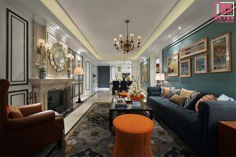 110平米三室两厅新古典风格客厅设计图