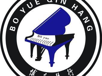 博乐琴行音乐艺术培训中心德国钢琴馆(观山湖店)