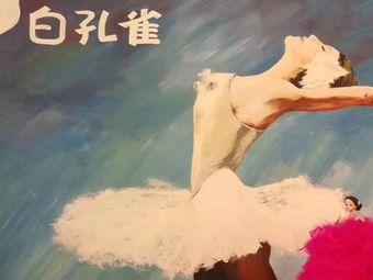 白孔雀国际艺术教育