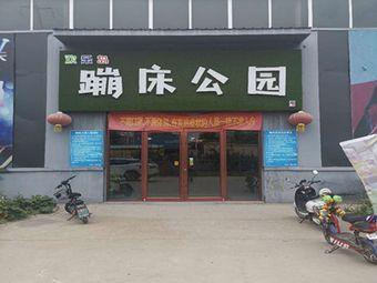 欢乐岛蹦床公园