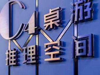 C4桌游·推理空间(中山路店)