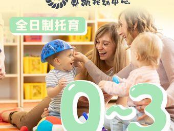 奥凯托幼中心Ourcare Baby Center
