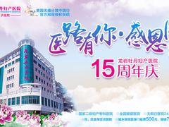 龙岩牡丹妇产医院
