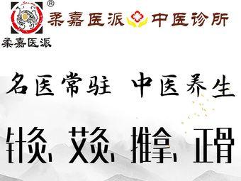 柔嘉医派中医诊所