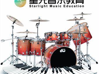 星光音乐教学中心