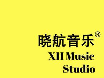 晓航音乐(南京路店)