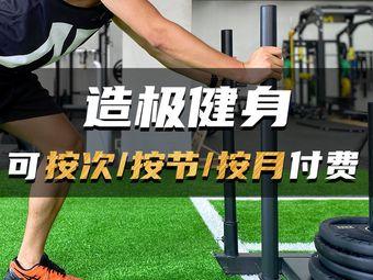 造极运动表现与健身中心