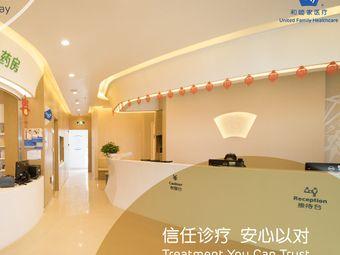 北京和睦家建国门诊所