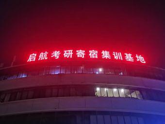 启航考研寄宿集训基地(烟台校区)