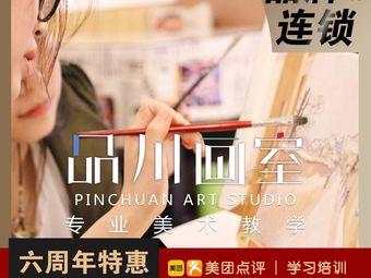 品川画室 · 品质成人美术连锁(之心城校区)