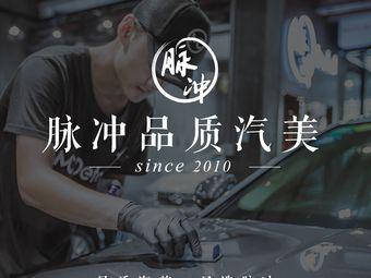 脉冲品质汽美(699店)