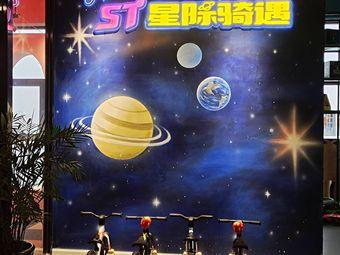 ST星际骑遇儿童平衡车俱乐部