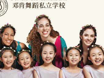 邓肯舞蹈私立学校(成都高新校区)