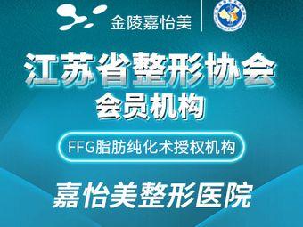 南京嘉怡美·江苏省脂肪整形专科医院