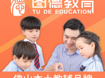 图德教育(金域中央校区)