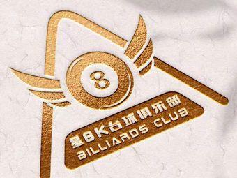 星8K台球俱乐部