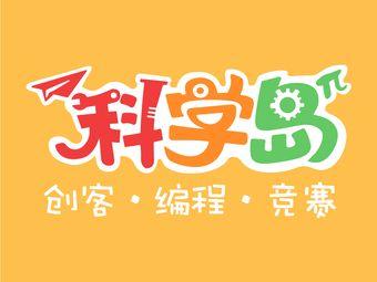 科学岛创客学园(北京华联校区)