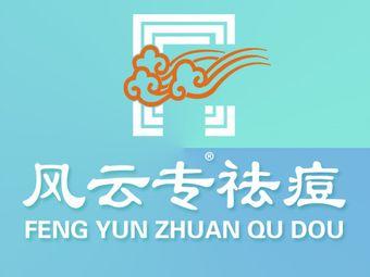 风云专祛痘全国连锁机构(新村店)