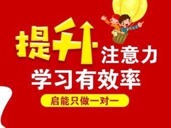 香港启能·言语康复·自闭症·感统训练