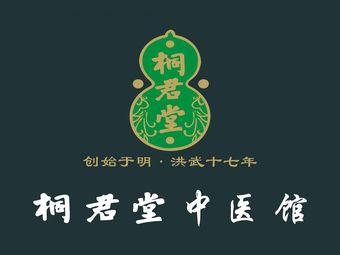 桐君堂中医馆
