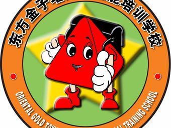 东方金子塔儿童教育培训(通江路校区)
