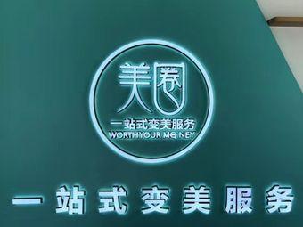 美圈一站式变美服务(湛江旗舰店)
