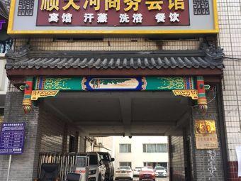 顺天河商务会馆(东大街店)