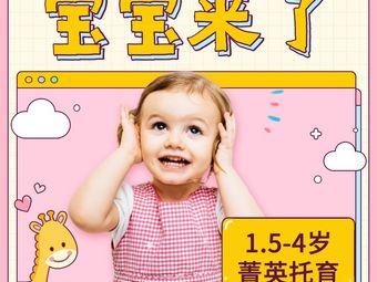 宝宝来了婴童学苑