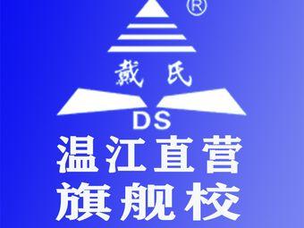 戴氏教育(温江旗舰校区)