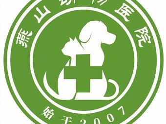 燕山动物医院(裕华西道分院)