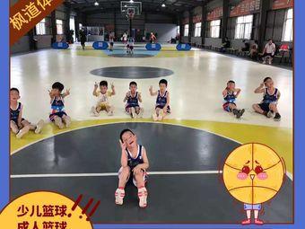 枫道体育馆·篮球羽毛球(新海建材城馆)