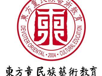 東方童民族藝術教育(塘沽秀谷校區)