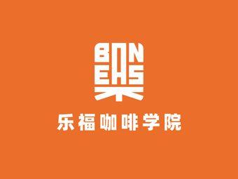 乐福咖啡学院PCA专业技能训练营