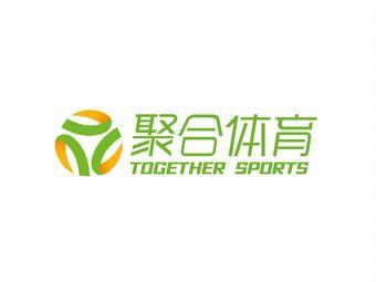 聚合体育运动中心