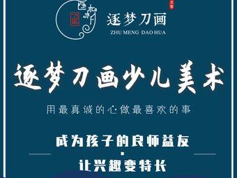 逐梦刀画—乐礼刀画艺术培训学校(郫县龙城国际店)
