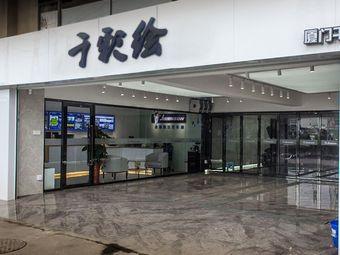 千彩绘汽车贴膜中心(湖里店)