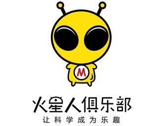 火星人俱乐部少儿科学编程(李沧宝龙校区)