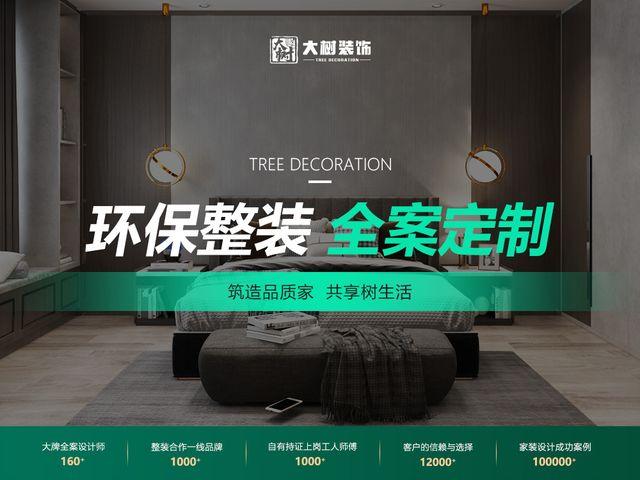 大树装饰工程设计有限公司的图片