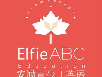 ElfieABC安励青少儿英语(江阴凤凰城校区)