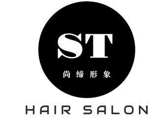 尚缔形象HairSalon(南北区店)