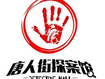 唐人街大学城沉浸体验馆(章丘店)