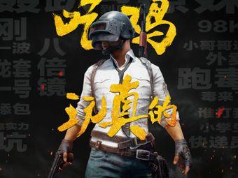 天机云锦真人cs俱乐部(盾安店)